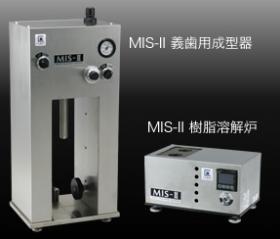 MIS- II