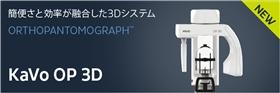 KaVo OP 3D