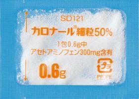 カロナール細粒50%