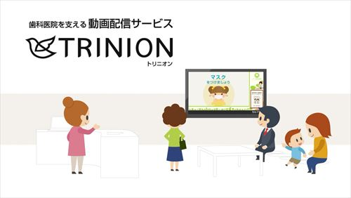 TRINION(トリニオン)