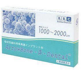 アローボーン-β 顆粒サイズ1000~2000μm