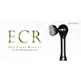 ECR-イージークラウンリムーバー